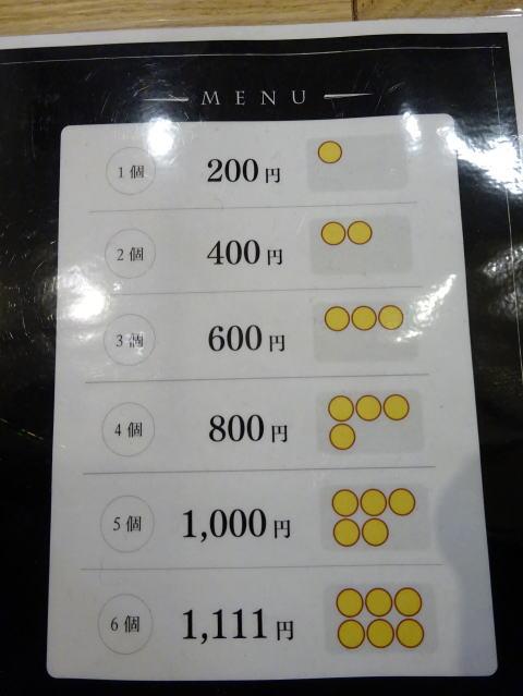 キュイットチ-ズタルトの値段表