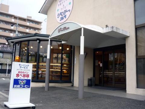 シャンテーコジマの店舗