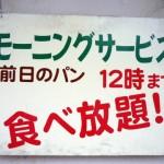 前日のパン食べ放題モーニング!名古屋市天白区のシャンテーコジマ