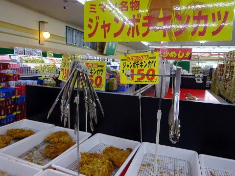 ミマツのジャンボチキンカツ売り場