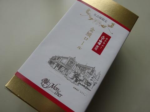 堂島misoロール(金シャチロ-ル)