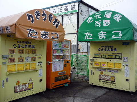 うきうき村たまご自販機