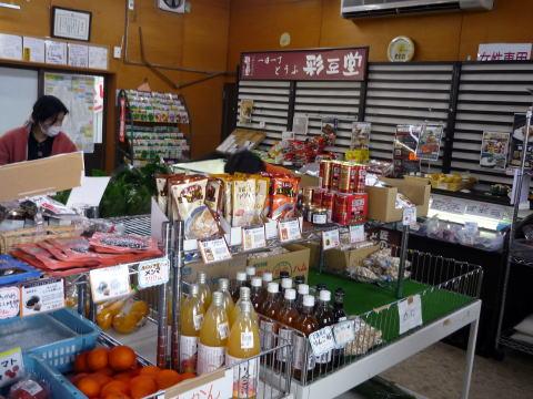 うきうき村売店