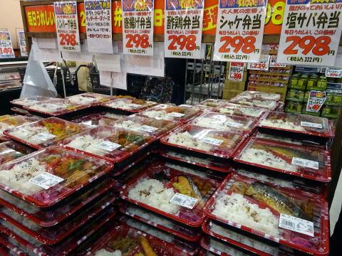 にぎわい市場マルス知立団地店の298円弁当