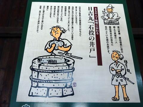 まるや八丁味噌日吉丸【石投げの井戸】01