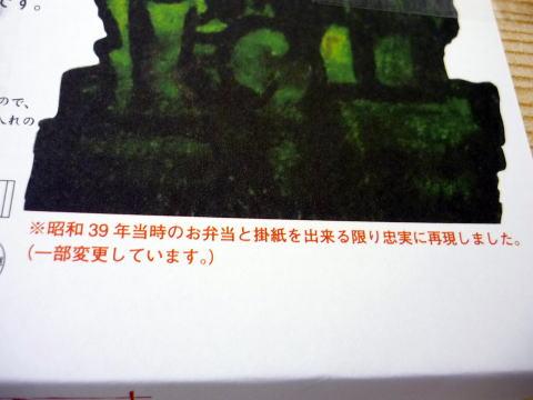 リニア鉄道館昭和39年復刻弁当但し書き