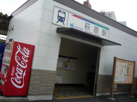 名鉄萩原駅