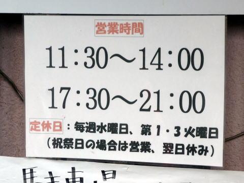 華丸の営業時間と定休日