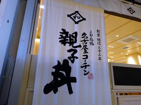 伊藤和四五郎商店