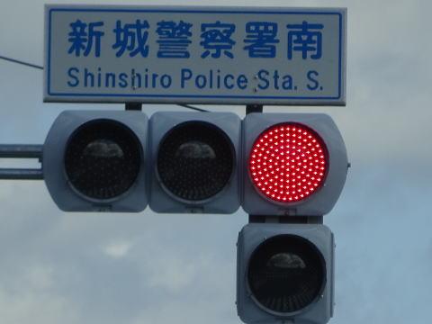 新城警察署南の信号