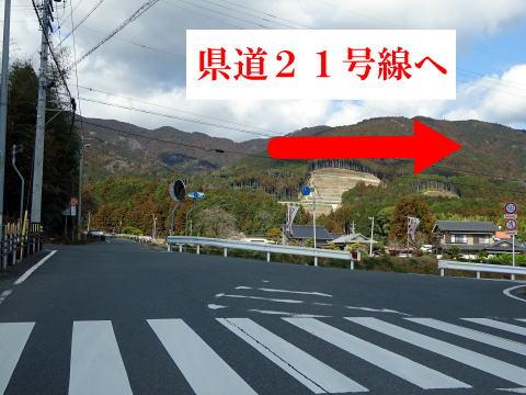 県道21号線へ右折する