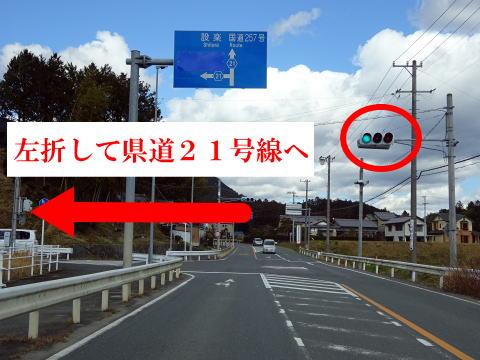 県道21号線へ