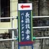 一般道の下道から新東名高速長篠設楽原パーキングエリアへの行き方