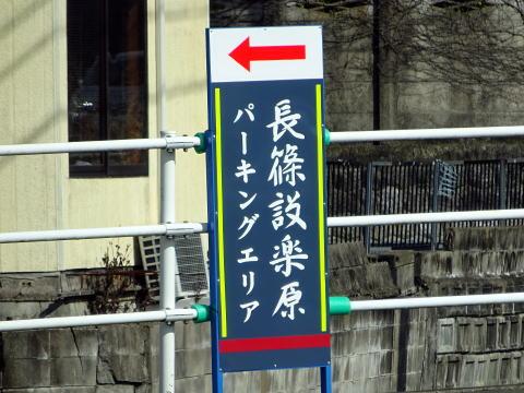 長篠設楽原パ-キングの看板