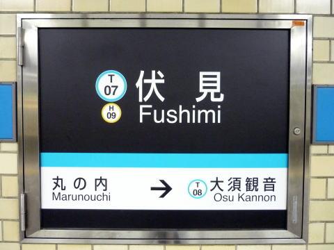 地下鉄伏見駅