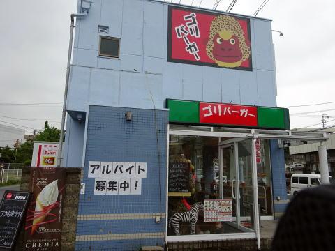 愛知県豊明市のゴリバーガー