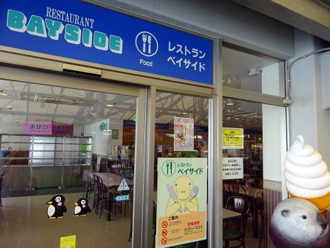 鳥羽水族館のレストラン