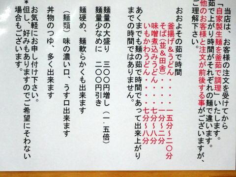 芋川うどんの注意事項