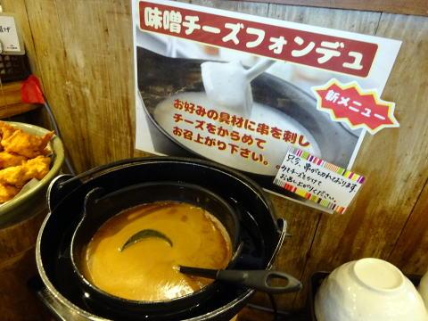 味噌チーズフォンデュ
