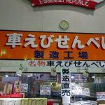 工場見学、コーヒーも無料!豊川市えびせんべいとちくわの共和国レビュー