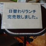 これが即完売するレッフル刈谷店の日替わりランチ!