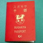 当日OK?対象店舗は?スガキヤ半額パスポートの感想と注意点