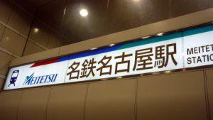 名古屋駅から地下鉄と市バスで平針運転免許試験場へのアクセス方法